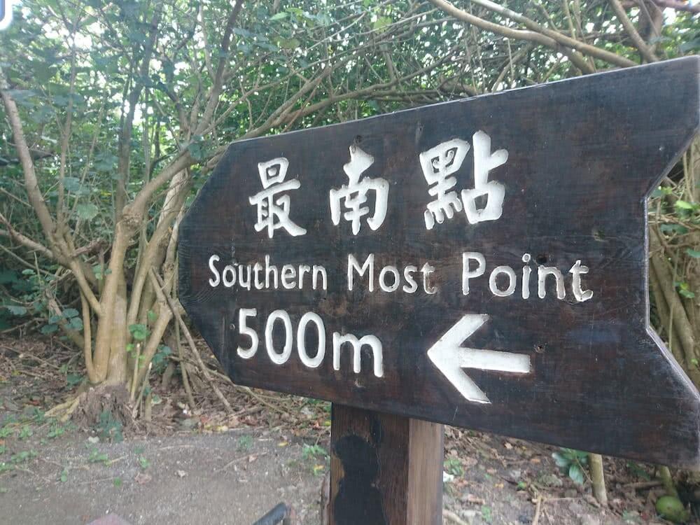 Am südlichsten Punkt Taiwans führte ein Weg bis ans Meer.
